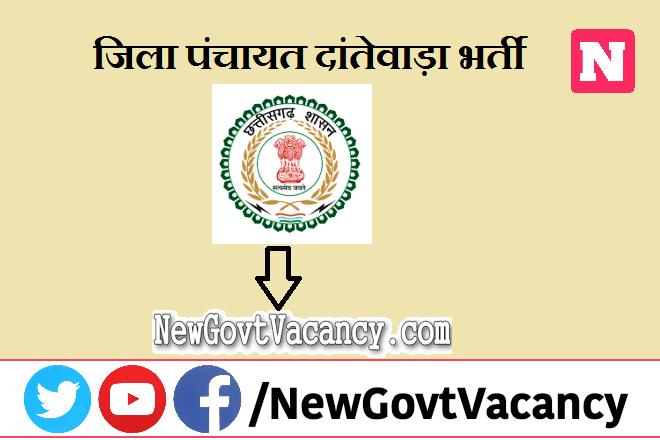 Zila Panchayat Dantewada Recruitment 2021