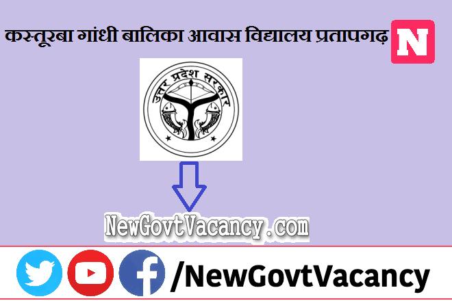 KGBV Pratapgarh Recruitment 2021