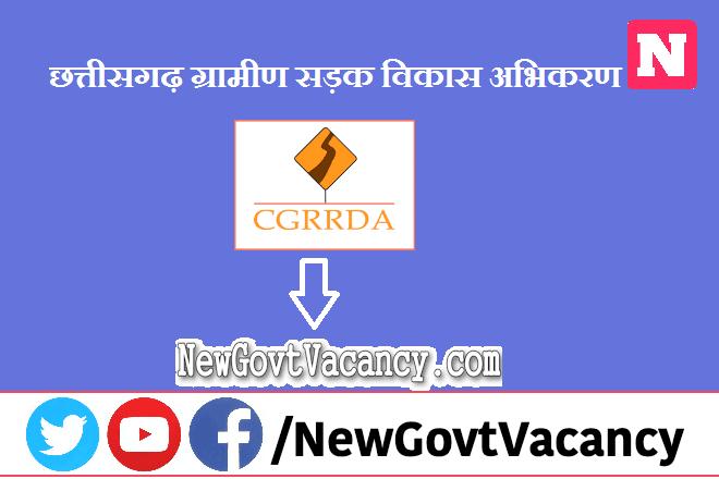 CGRRDA Recruitment 2021