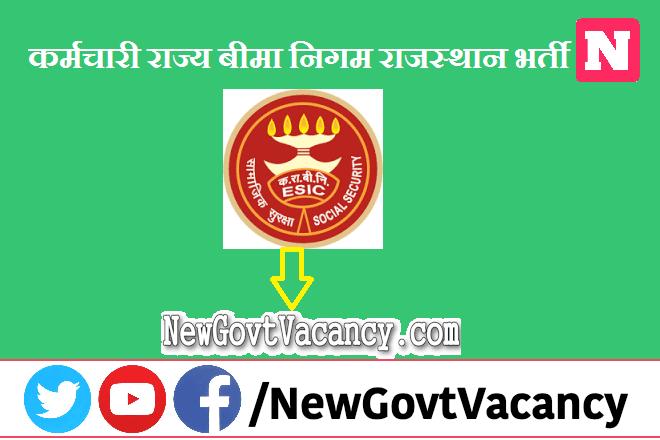 ESIC Rajasthan Recruitment 2021