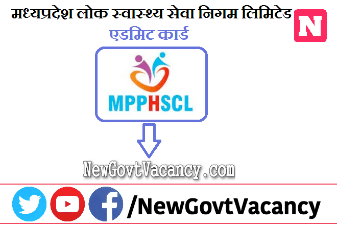 MPPHSCL Admit Card 2021