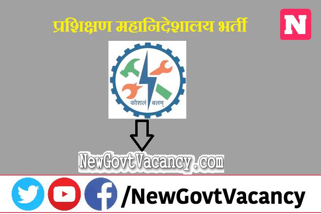DGT Recruitment 2021