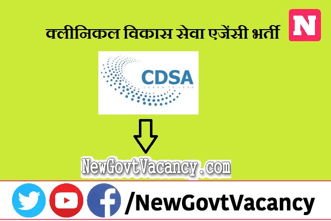 CDSA Recruitment 2021