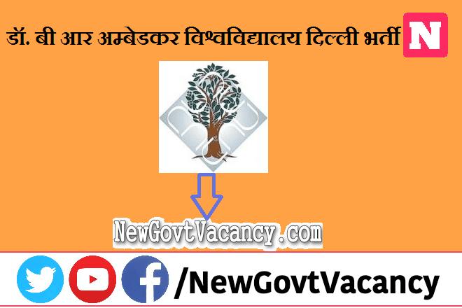 Ambedkar University Delhi Recruitment 2021