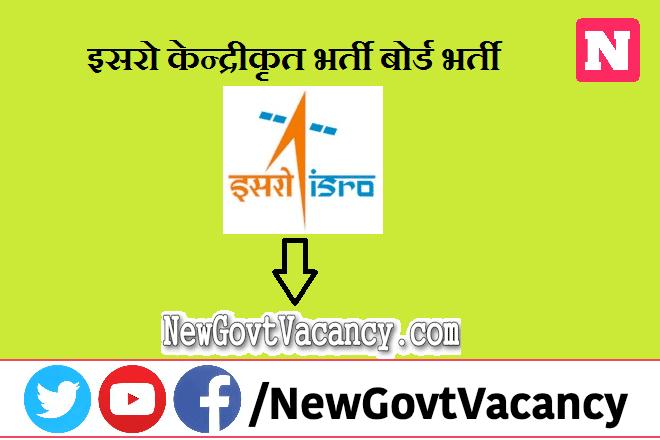 ISRO ICRB Recruitment 2021