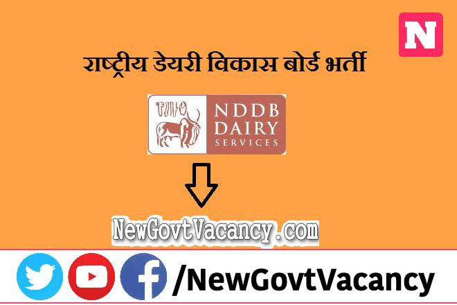 NDDB Recruitment 2021