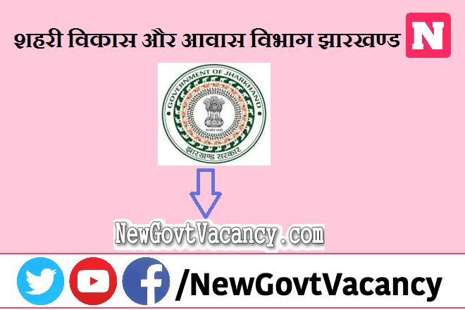 UDHD Jharkhand Recruitment 2021