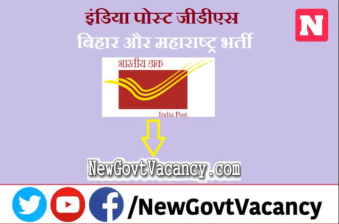 India Post GDS Bihar & Maharahstra Recruitment 2021