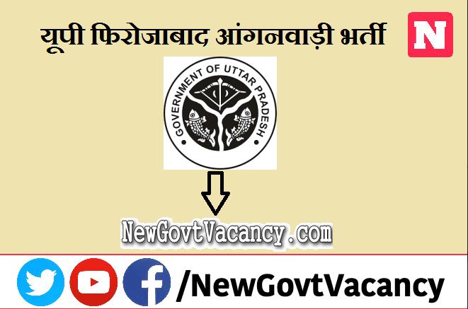 UP Firozabad Anganwadi Recruitment 2021