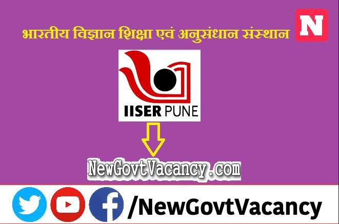 IISER Recruitment 2021
