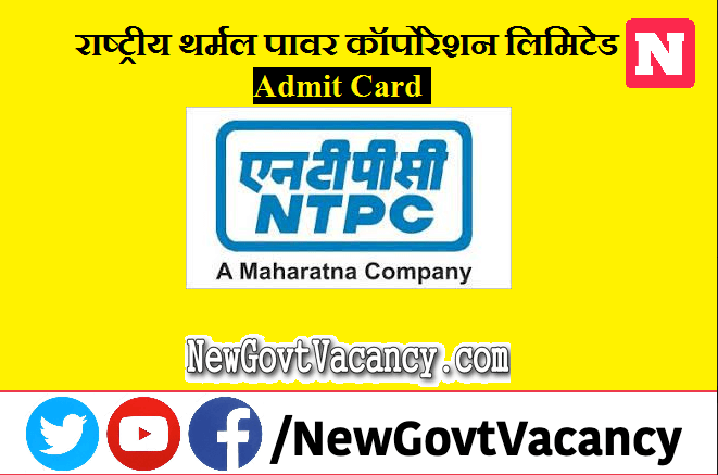 NTPC Admit Card 2021