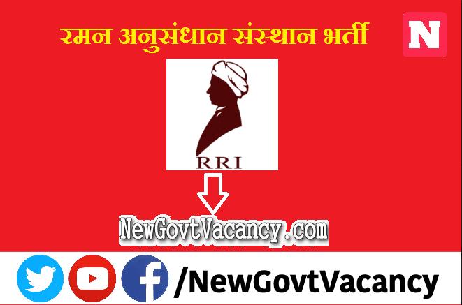 RRI Recruitment 2021
