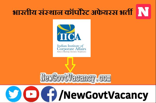 IICA Recruitment 2021