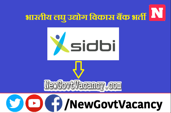SIDBI Recruitment 2021
