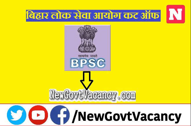 BPSC APO Cut off Marks 2021