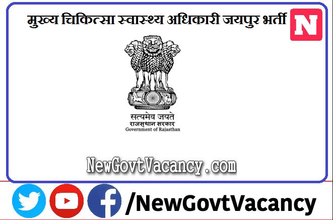 CMHO Jaipur Recruitment 2021