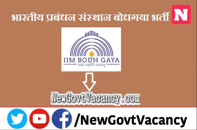 IIM Bodh Gaya Recruitment 2021