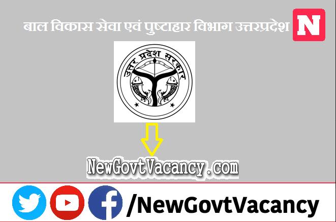BVSEPV Recruitment 2021