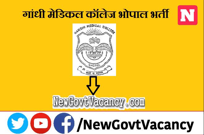 GMC Bhopal Recruitment 2021