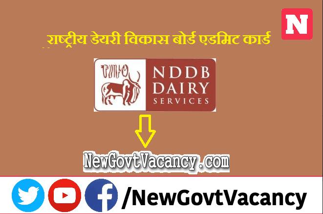NDDB Admit Card 2021