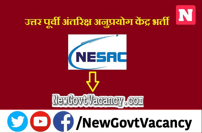 NESAC Recruitment 2021