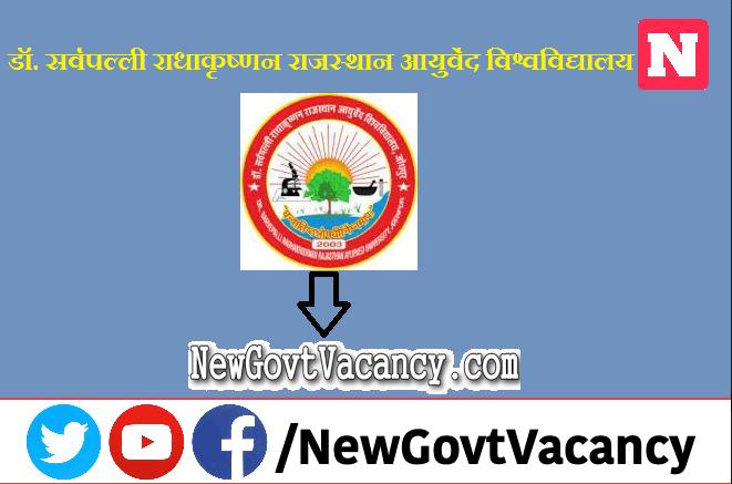 DSRRAU Jodhpur Recruitment 2021