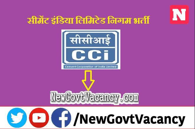 CCI Ltd Recruitment 2021