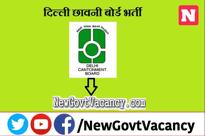 Delhi Cantonment Board Recruitment 2021