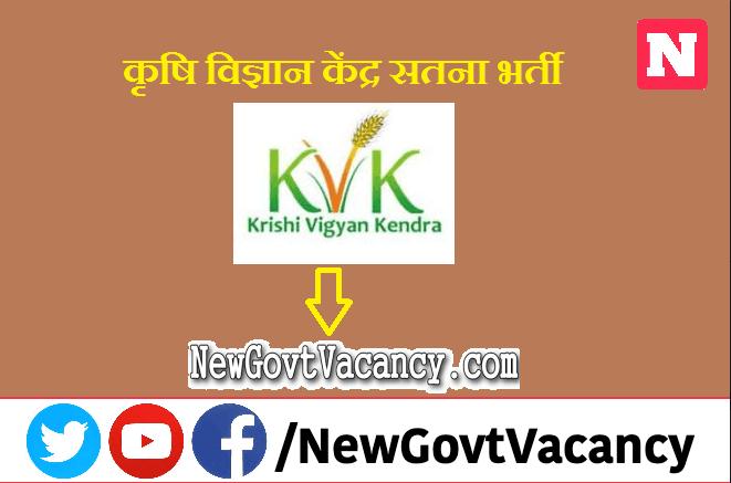 KVK Satna Recruitment 2021