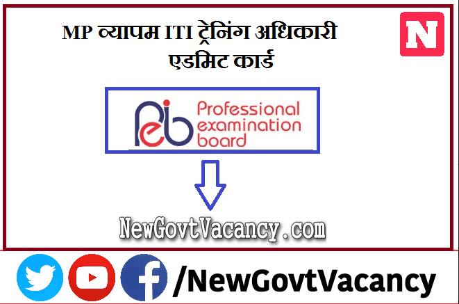 MP Vyapam ITI Training Officer Admit Card 2021