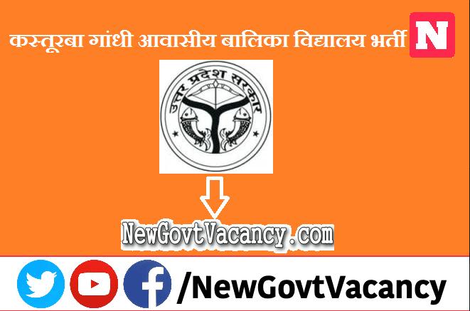 KGBV Prayagraj Recruitment 2021