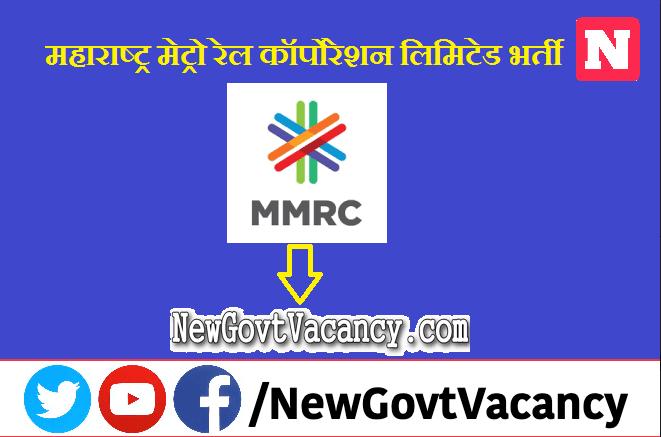 MMRC Recruitment 2021