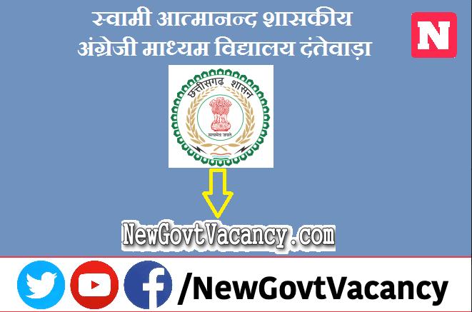 Swami Atmanand Government EMS Dantewada Recruitment 2021