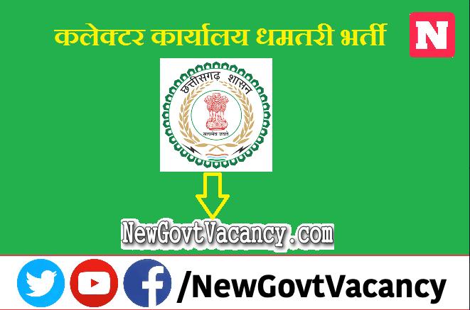 Collector Office Dhamtari Recruitment 2021