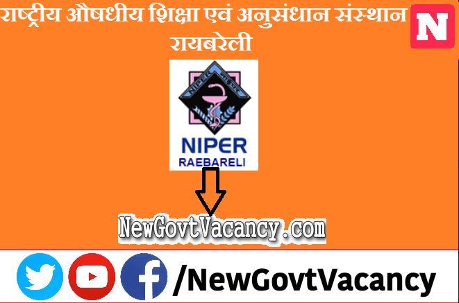 NIPER Raebareli Recruitment 2021