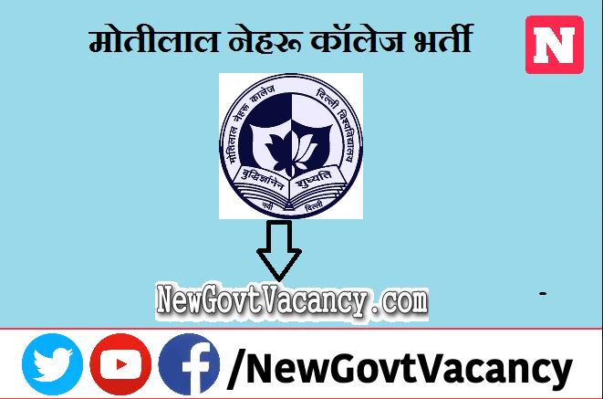 Motilal Nehru College Recruitment 2021