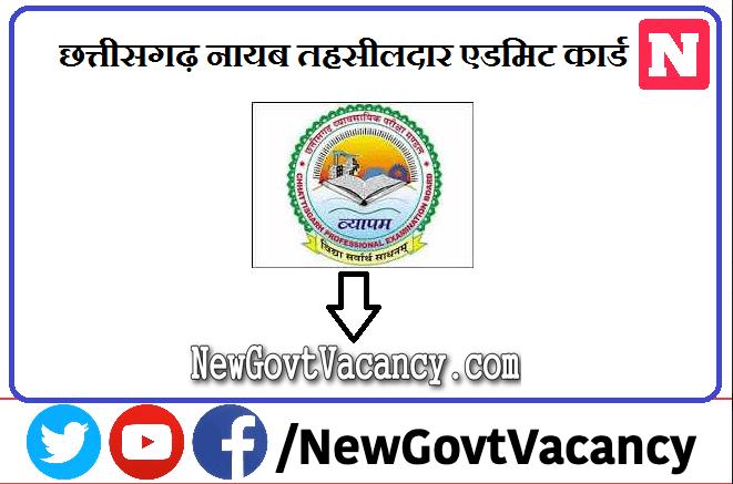 CG Tehsildar Admit Card 2021