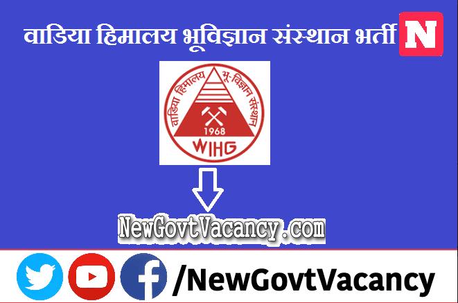 WIHG Recruitment 2021