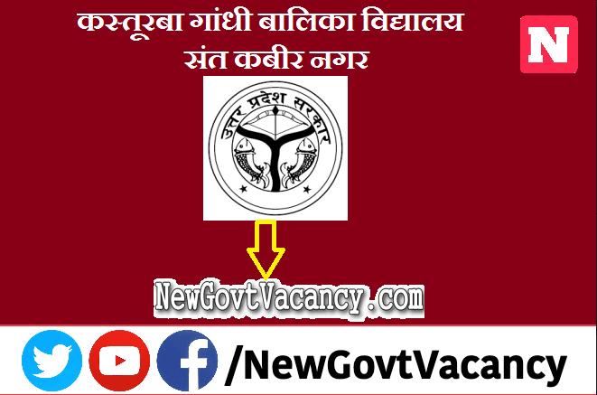 KGBV SK Nagar Recruitment 2021