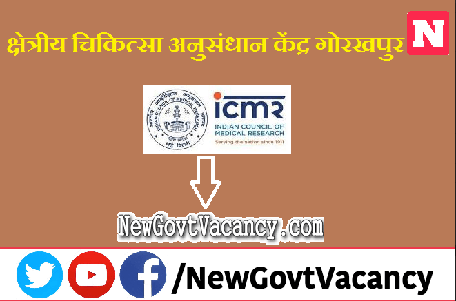 RMRC Gorakhpur Recruitment 2021
