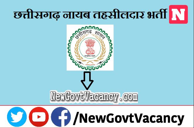 CG Tehsildar Recruitment 2021