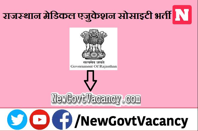 Rajasthan MES Recruitment 2021